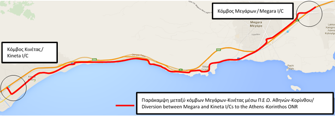 Night traffic closures between Kineta and Megara Interchanges due to works in the Kakia Skala Tunnels