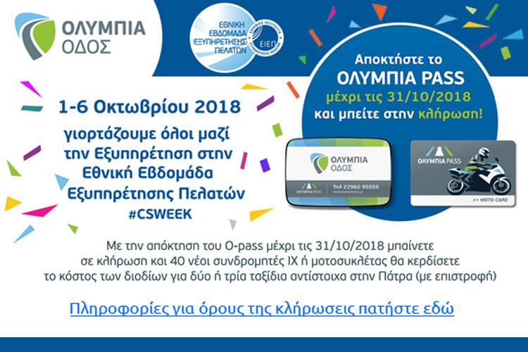 Olympia Odos participates in the National Customer Service Week 2018