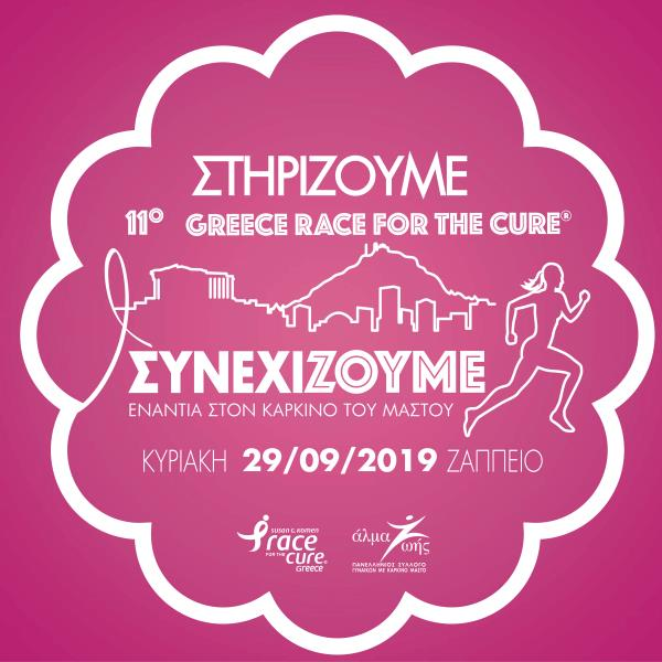Olympia Odos supports the 11th Greece Race for the Cure® 2019