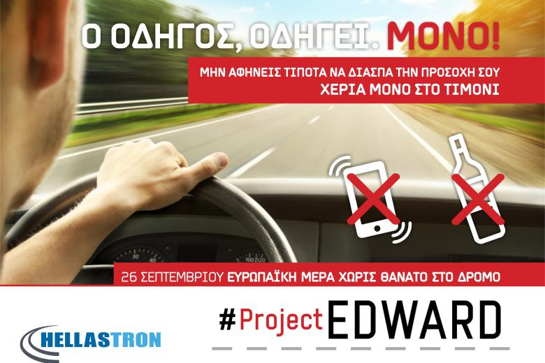 HELLASTRON promotes #projectEDWARD 2019