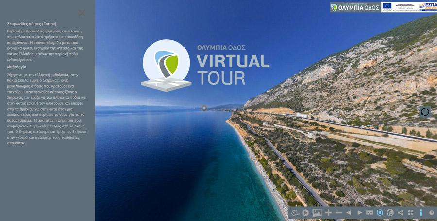 Ολυμπία Οδός - Εικονικό ταξίδι VR 36
